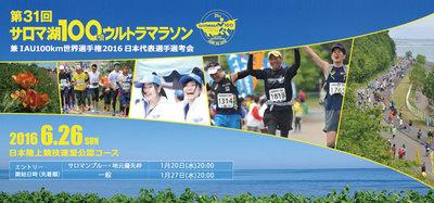 100キロマラソン.jpg